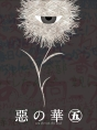 『惡の華』 第五巻