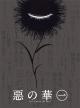 『惡の華』 第一巻