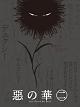 『惡の華』 第二巻