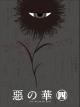 『惡の華』 第四巻