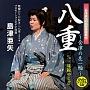 八重~会津の花一輪~(DVD付)