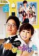 棚ぼたのあなた DVD-BOX2