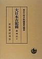 大日本古記録 自永享二年六月至永享九年三月 薩戒記5