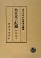 大日本古記録 自承安二年正月至養和元年閏二月 愚昧記(中)