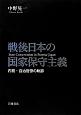 戦後日本の国家保守主義 内務・自治官僚の軌跡