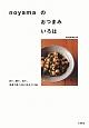 noyamaのおつまみいろは 目で、鼻で、舌で。五感で食べるおつまみ113品
