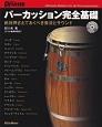 パーカッション完全基礎 絶対押さえておくべき奏法とサウンド DVD付 リズム&ドラム・マガジン Ultimate Basics for all P