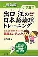 出口汪の日本語論理トレーニング 小学三年 習熟編 論理エンジンJr.