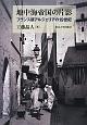 地中海帝国の片影 フランス領アルジェリアの19世紀