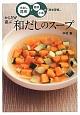 和だしのスープ からだが喜ぶ 水出し昆布+鰹節・小魚の「簡単習慣」