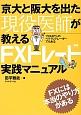 京大と阪大を出た現役医師が教える FXトレード 実践マニュアル