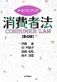 テキストブック 消費者法<第4版>