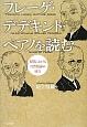 フレーゲ・デデキント・ペアノを読む 現代における自然数論の成立