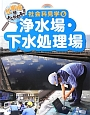 浄水場・下水処理場 仕事場がよくわかる!社会科見学6