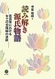 読み解き源氏物語 -若菜巻における女三の宮降嫁の波紋-