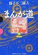 まんが道 春雷編 (10)