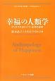 幸福の人類学 クリスマスのドイツ・正月の日本 シリーズ汎いのち学Paragrana1