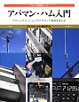 アパマン・ハム入門 アマチュア無線運用シリーズ アパートやマンションでアマチュア無線を楽しむ