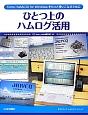 ひとつ上のハムログ活用 アクティブ・ハムライフ・シリーズ Turbo HAMLOG for Windowsを