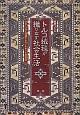 トルコ絨毯が織りなす社会生活 グローバルに流通するモノをめぐる民族誌