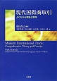 現代国際商取引 よくわかる理論と実務