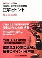 公害防止管理者等国家試験 正解とヒント 騒音・振動関係 平成22年~平成24年