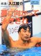 夢に向かって泳ぎきれ スポーツが教えてくれたこと3 水泳●入江陵介
