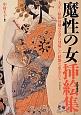 魔性の女 挿絵集-イラストレーション- 大正~昭和初期の文学に登場した妖艶な悪女たち