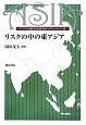 リスクの中の東アジア アジア比較社会研究のフロンティア2