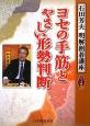 ヨセの手筋とやさしい形勢判断 石田芳夫 明解囲碁講座シリーズ5