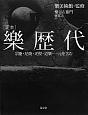 [定本]樂歴代 宗慶・尼焼・光悦・道樂・一元を含む