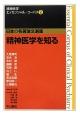 精神医学を知る 日本の名著論文選集 精神医学エッセンシャル・コーパス2