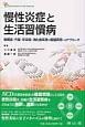 慢性炎症と生活習慣病 循環器・代謝・呼吸器・消化器疾患の基盤病態へのアプローチ