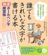 誰でもきれいな文字が書ける本 超速ボールペン字練習帳 一冊でタテ書きもヨコ書きもきちんと身につく完全版!