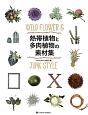 熱帯植物と多肉植物の素材集 WILD FLOWER & JUNK STYLE