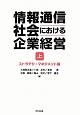 情報通信社会における企業経営(上) ストラテジ・マネジメント編