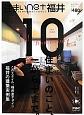 住まいnet福井 住まいのこと、一から十まで。 住まいと暮らしのデザインブック(10)