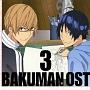 TVアニメ『バクマン。』オリジナルサウンドトラック3
