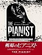戦場のピアニスト 公開10周年記念 スペシャル・コレクション
