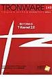 TRONWARE 春から始めるT-Kernel 2.0 T-Engine&ユビキタスID 技術情報マガジン(140)