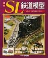 週刊 SL鉄道模型 Nゲージ ジオラマ製作マガジン(59)