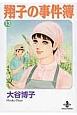 翔子の事件簿 (13)