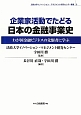 企業家活動でたどる日本の金融事業史 わが国金融ビジネスの先駆者に学ぶ
