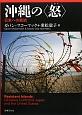 沖縄の〈怒-いかり-〉 日米への抵抗