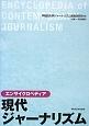 エンサイクロペディア 現代ジャーナリズム 日本のジャーナリズムは大丈夫か キーワード145