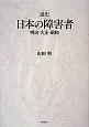 通史 日本の障害者 明治・大正・昭和