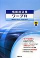 情報利活用 ワープロ Word2013/2010対応