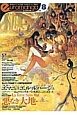 euromanga 最高峰のビジュアルが集結、日本初のヨーロッパ漫画誌(8)