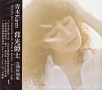 Twilight Jazz: Standards with Piano & Guitar 暮光爵士 (台湾特別版)