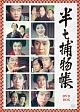 半七捕物帳 DVD-BOX(7枚組)